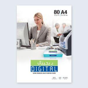 Photocopy Paper A4 80gsm - DIGITAL